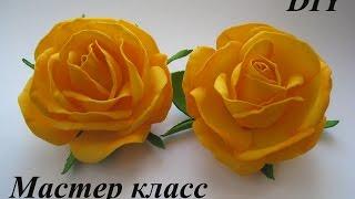 Цветы из фоамирана - Розы МК. DIY FOAM FLOWERS