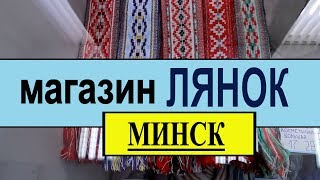 ❤️ магазин Лянок ❤️ Где купить сувениры в МИНСКЕ ? ❤️ RusLanaSolo