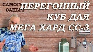 ПЕРЕГОННЫЙ КУБ для Мега Хард CC-3 - ОБЗОР / Самогонные аппараты
