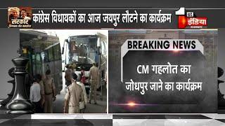 कांग्रेस विधायकों को विशेष विमान में लाया जायेगा Jaipur, CM Gehlot का Jodhpur जाने का कार्यक्रम