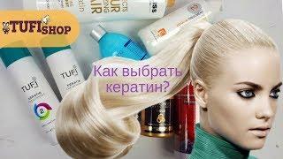 КЕРАТИН. Как выбрать кератин правильно? Кератиновое выпрямление волос.