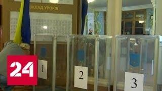 На Украине пройдут досрочные выборы - Россия 24