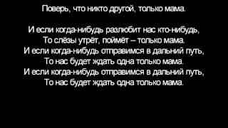Братья Радченко Письмо к маме
