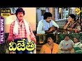Vijetha Super Hit Telugu Full Length Movie   Chiranjeevi   Bhanupriya   TVNXT Telugu