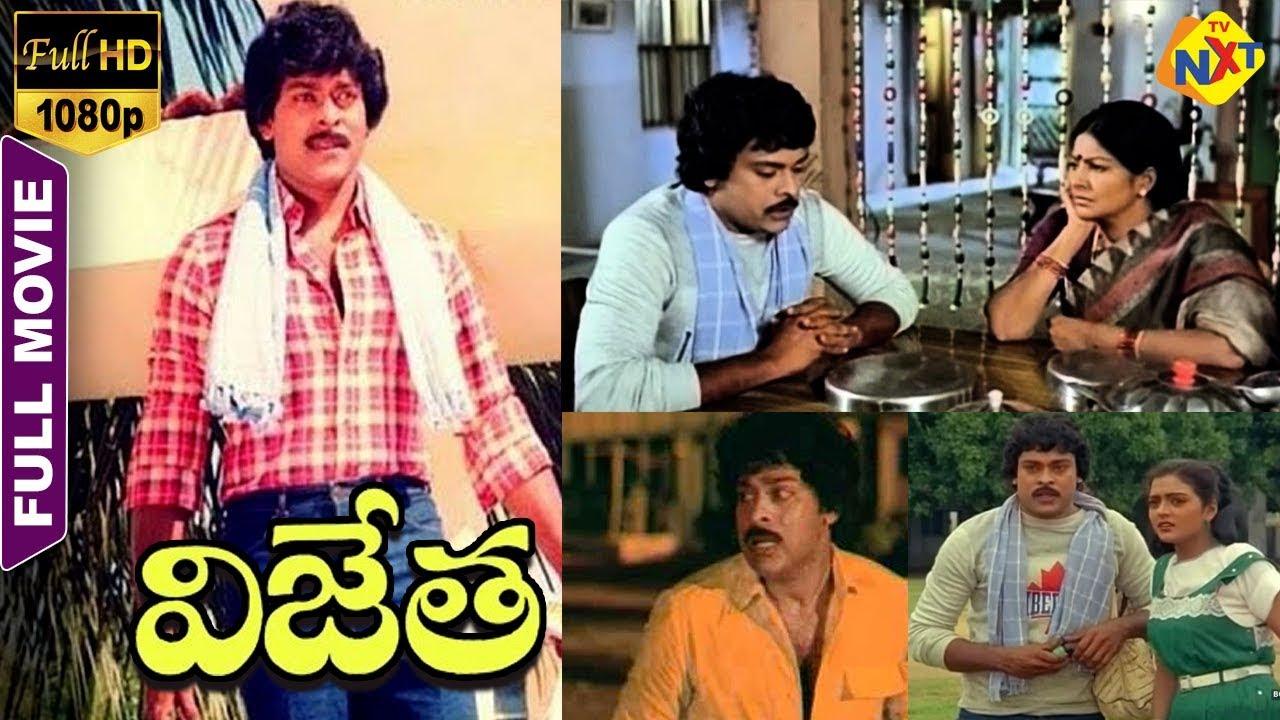 Download Vijetha Telugu Full Movie | విజేత | Chiranjeevi | Bhanupriya | Jandhyala | TVNXT Telugu