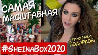 SheinaBOX2020 НОВОГОДНЯЯ КОРОБОЧКА КРАСОТЫ НОВОГОДНЯЯ коробочка Подарки НА НОВЫЙ ГОД