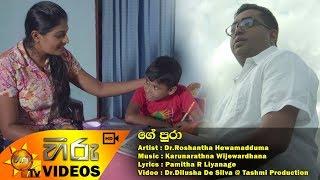 Ge Pura - Roshantha Hewamadduma | [www.hirutv.lk] Thumbnail