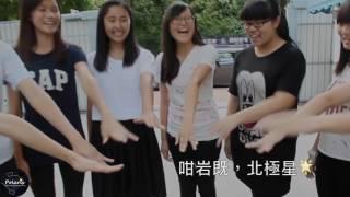 香港培道中學201617學治會候選內閣Polaris宣傳片