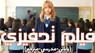 فيلم ياباني تحفيزي
