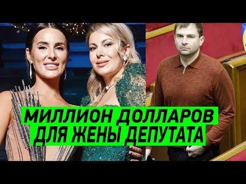 Депутат Верховной Рады закатил вечеринку на миллион долларов