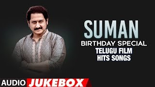 Suman Telugu Hit Songs | Jukebox | Birthday Special | Telugu Super Hit Songs