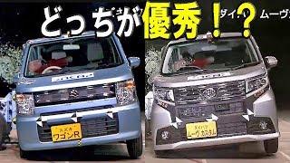 【スズキ 新型ワゴンR vs ダイハツ ムーヴ】衝突安全 どっちが優秀!?