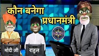 Modi VS Rahul Kaun Banega Pradhanmantri Comedy Video ! Kaun Banega Pradhanmantri Talking Tom Comedy