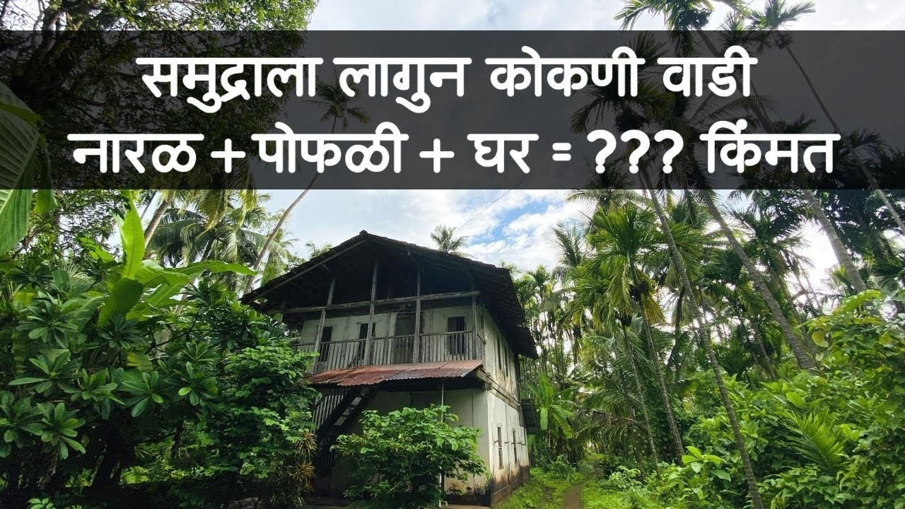 समुद्रालगत कोकणातील नारळ पोफळीची वाडी आणि कोकणी घर ! Beach Touch Kokan Property for Sale🌊