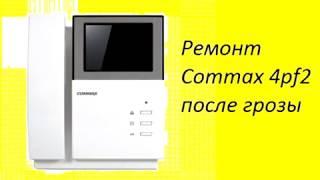 Ремонт видеодомофона Commax после грозы(, 2017-08-29T18:08:50.000Z)