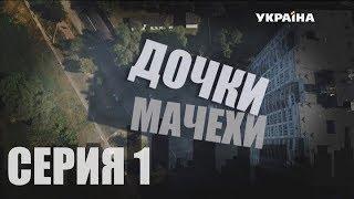 Дочки-мачехи (Серия 1)