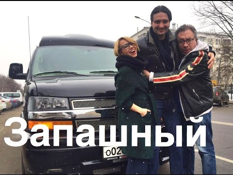 Chevrolet Express Explorer тест драйв  Алиса Селезнева,Вадим Воронов и Эдгард Запашный