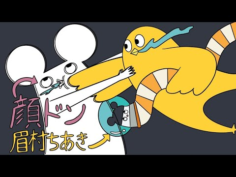 眉村ちあき「顔ドン」MV