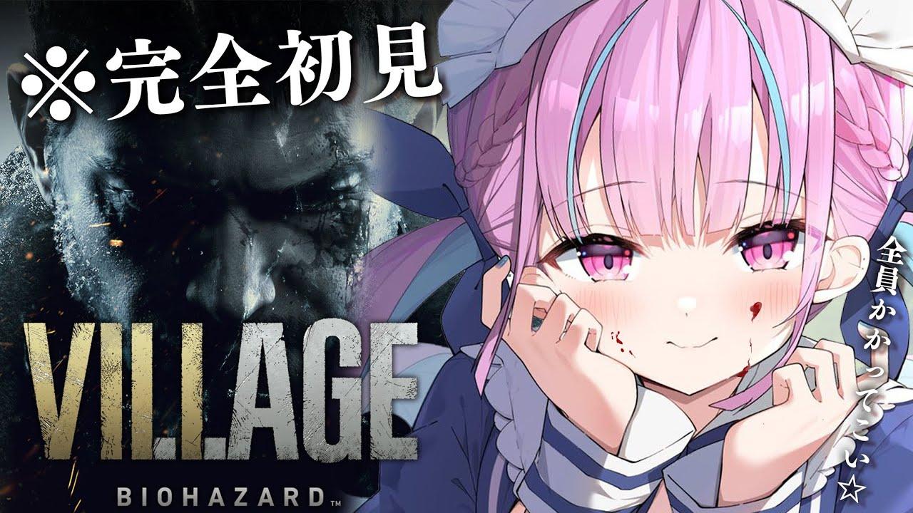 【完全初見】バイオハザードヴィレッジ:Resident Evil Village【湊あくあ/ホロライブ】