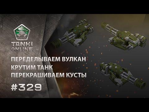 ТАНКИ ОНЛАЙН Видеоблог №329