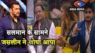 Salman Khan के सामने Jasleen Matharu ने खोया आपा, दीपक पर बरसीं | Bigg Boss 12