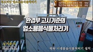 업소용음식물처리기 크리미크몬 - 병원
