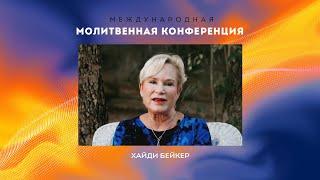 ШАБАТ КЕМО 02 05 2020 Еврейское прославление Чудеса проповедь Хайди Бейкер и Борис Грисенко
