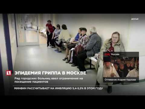 Грипп в России - РИА Новости