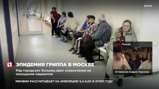 Эпидемия гриппа в Москве