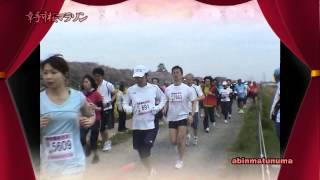 幸手市 桜祭り 桜マラソン№17 紹介 松沼義雄の世界
