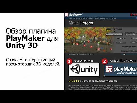 Обзор плагина PlayMaker для Unity 3D