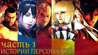 видео Tekken 7: прохождение сюжета и концовки