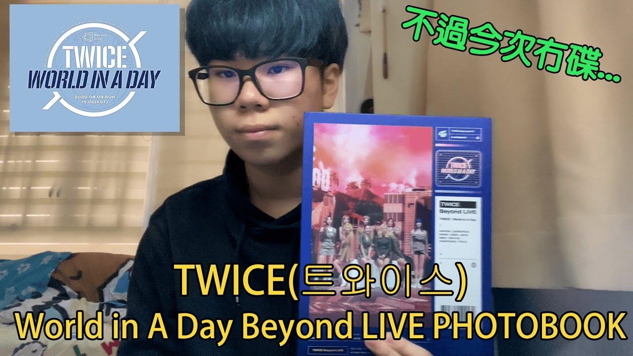 【開箱】點解今次冇碟... TWICE(트와이스) World in A Day Beyond LIVE PHOTOBOOK