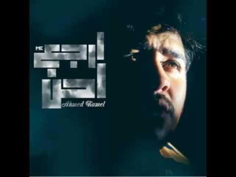 أحمد كامل - ارجع احن ||  ahmed kamel - arga3 a7en