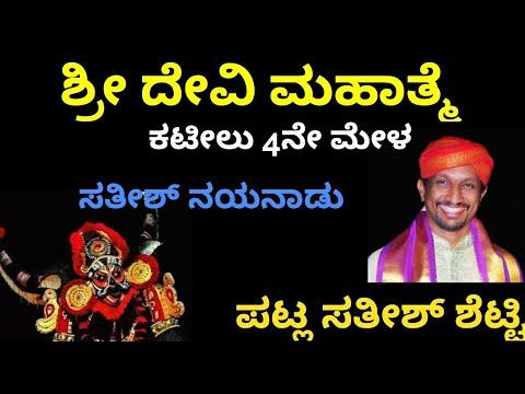 Yakshagana - shri devi mahathme by 4ne mela