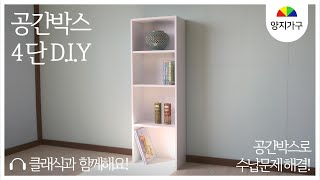 [DIY] 공간박스 4단 조립하기
