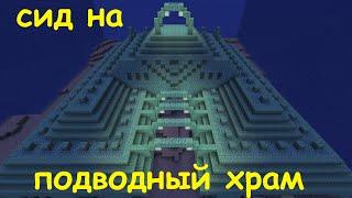Сид на подводный ХРАМ в Майнкрафте. Ключ генерации на подводную крепость Minecraft(В этом коротком видео я покажу мир Майнкрафта, в котором вы появитесь на маленьком острове, а рядом будет..., 2016-07-28T07:07:05.000Z)