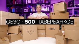 ОБЗОР 500 *разных ПАВЕРБАНКОВ
