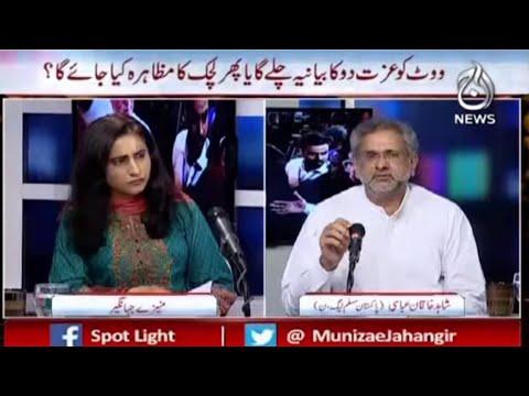 Shahid Khaqan Abbasi Exclusive Interview | Spot Light with Munizae Jahangir | 2 June 2021 | Aaj News