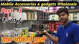 Mobile Accessories part - 3  Mobile gadgets wholesale market      Mobile Item wholesale market