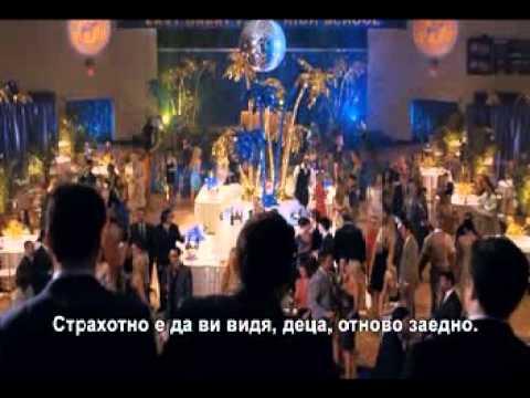 АМЕРИКАНСКИ ПАЙ: ОТНОВО ЗАЕДНО - премиера 06.04.2012