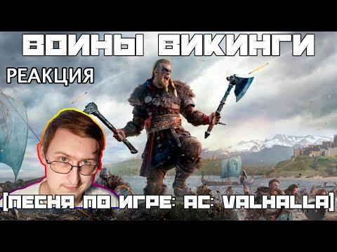 НАС ВПЕРЕДИ ЖДЕТ ВАЛЬГАЛЛА (Эпичная песня по Assassins Creed Valhalla) [BBLOG] | РЕАКЦИЯ ГИДРЫ