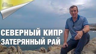 Недвижимость Северного Кипра [Затерянный Рай]