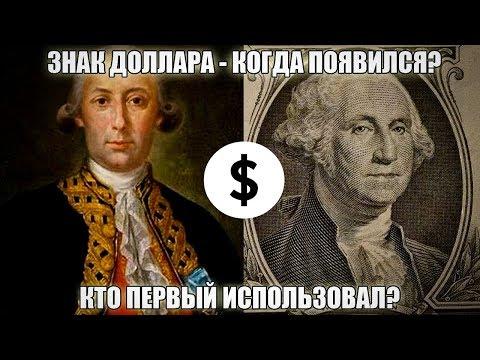 $ Знак доллара! Когда и из чего появился? И кто первый ввел в обиход