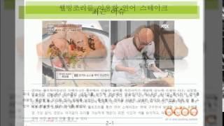 (주)오쿠의 음식 이야기 #2