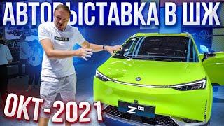 Выставка электромобилей. Октябрь 2021. Шеньчжень