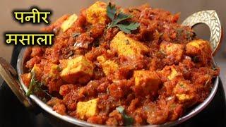 घर पे बनाये धाबा स्टाइल पनीर मसाला I Dhaba Style Paneer Masala In Hindi