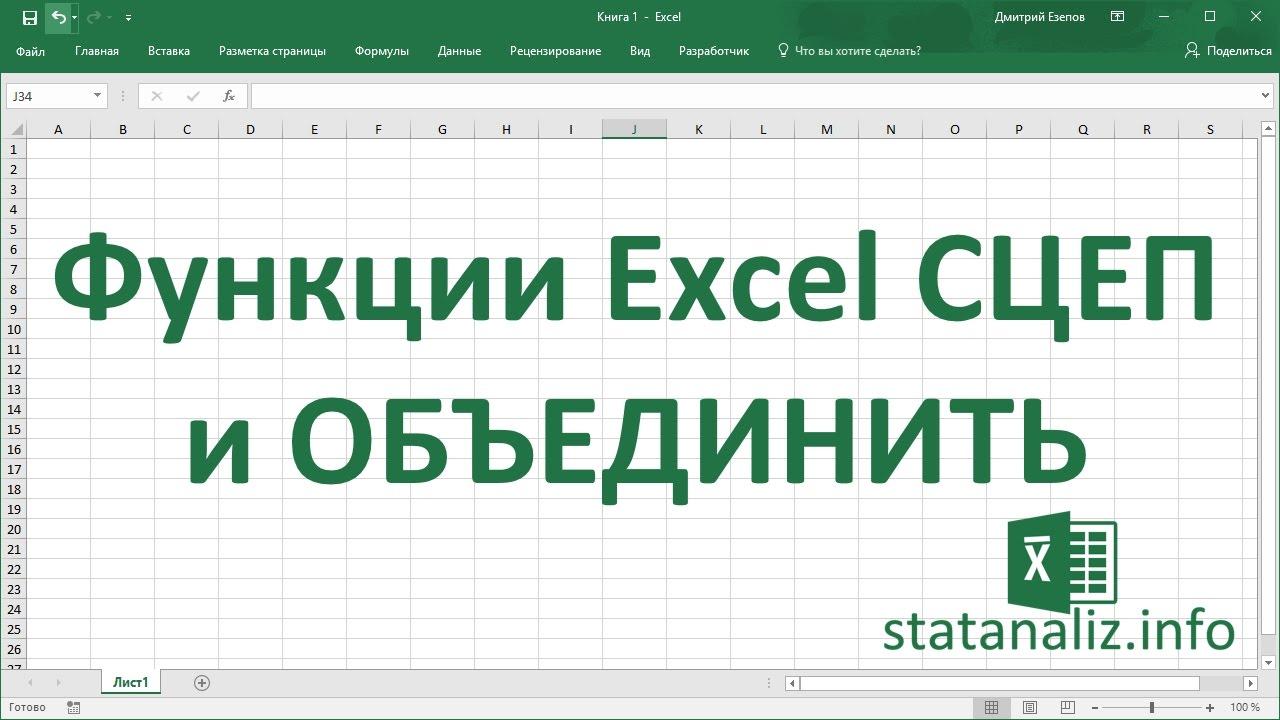 Функции Excel СЦЕП и ОБЪЕДИНИТЬ для объединения множества ячеек