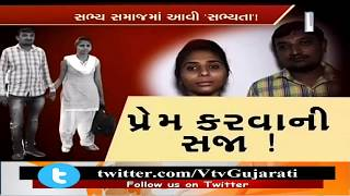 Aravalli: Intercaste Couple enters Gabat Village with Police Protection after Legal Marriage   Vtv