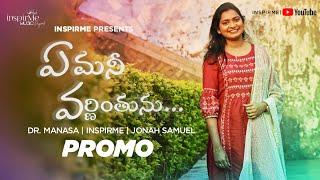 Emani Varninthunu -ఏమని వర్ణింతును
